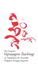 The Complete Vajrayogini Teachings of Chogyam Trungpa Rinpoche Audio CD set