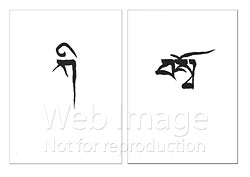 KI and SO Calligraphies Set